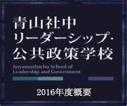 青山社中リーダーシップ・公共政策学校