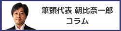 筆頭代表 朝比奈一郎コラム