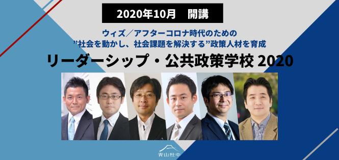 青山社中リーダーシップ・公共政策学校 パンフレット