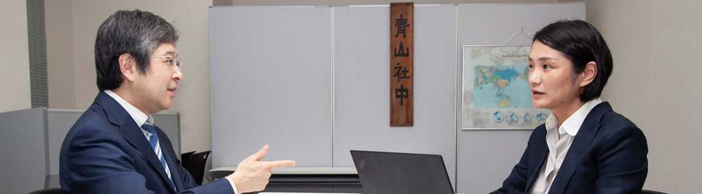 青山社中キャリア
