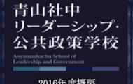 ASLG_logo_2016