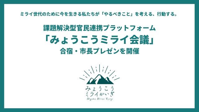 【プレスリリース】「みょうこうミライ会議」の現地合宿・市長プレゼンテーションを10月28-30日に開催