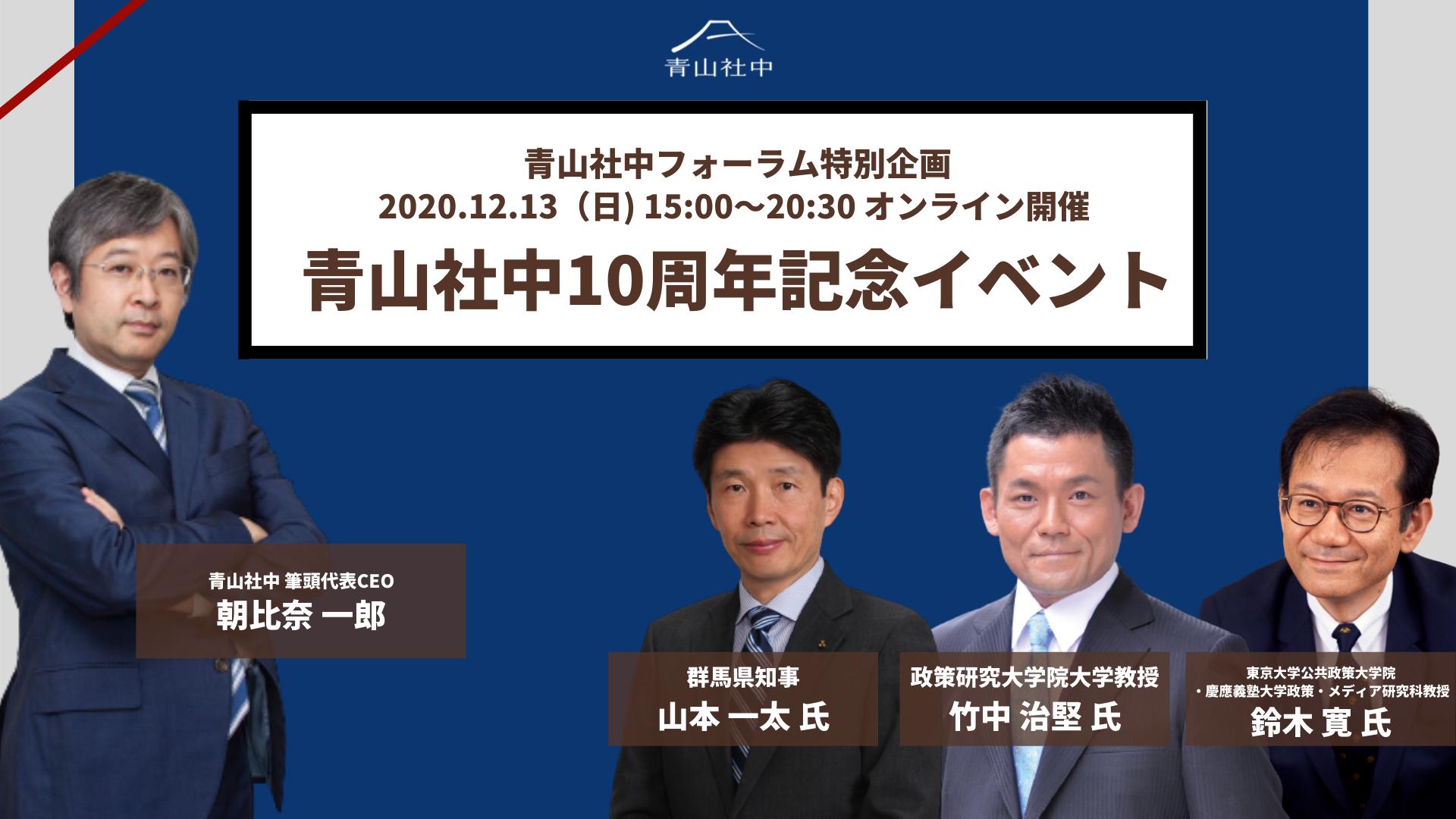 【参加無料/オンライン配信】青山社中10周年特別企画!10周年記念オンラインイベントを開催!