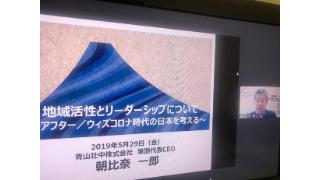 京都大学公共政策大学院にて朝比奈が講演