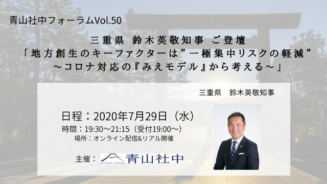 【プレスリリース】ウィズ・アフターコロナ時代の分散化社会・首都機能移転などを考える「青山社中フォーラムVol.50」を開催!