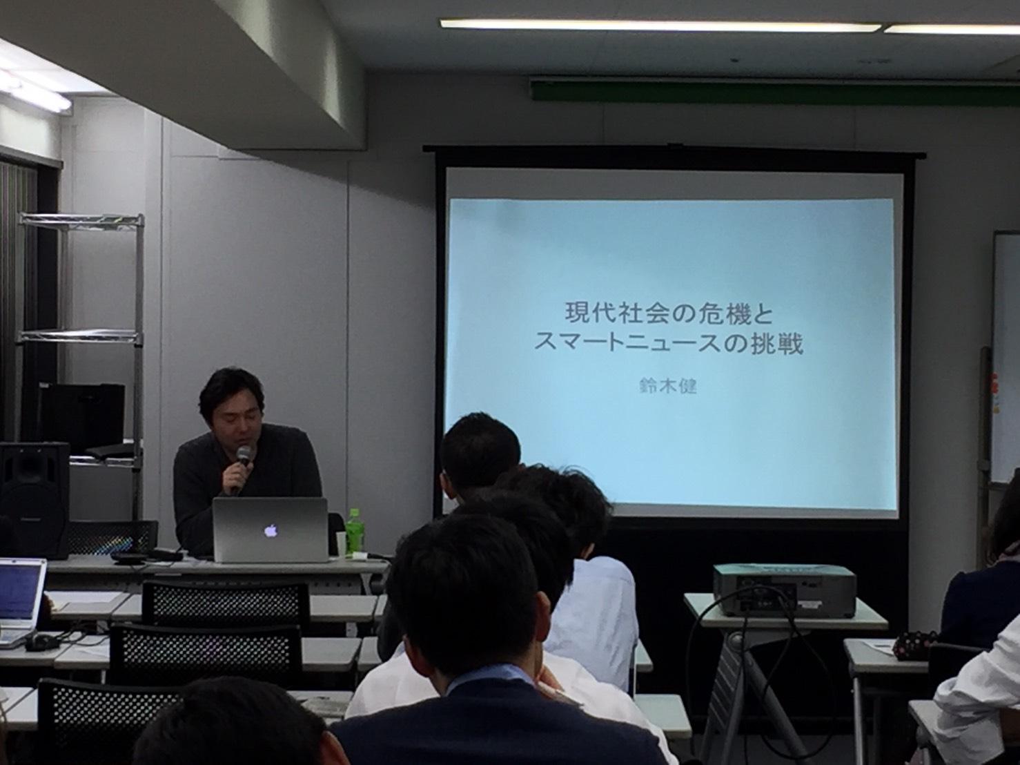 第34回 スマートニュース株式会社 会長・共同CEO 鈴木健 氏 講演会 (2016/12/20)