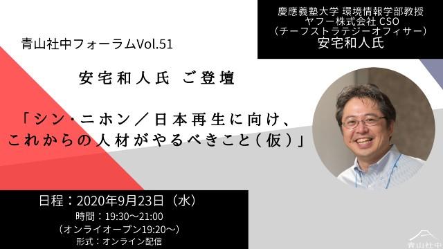 9/23(水)青山社中フォーラムvol.51に安宅和人氏がご登壇