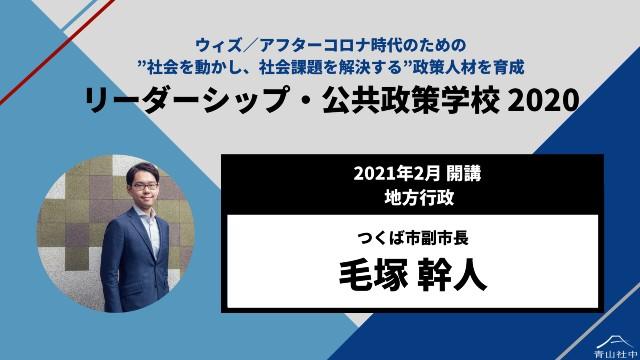 【ASLG2020】地方行政講座の講師につくば副市長 毛塚幹人氏が決定