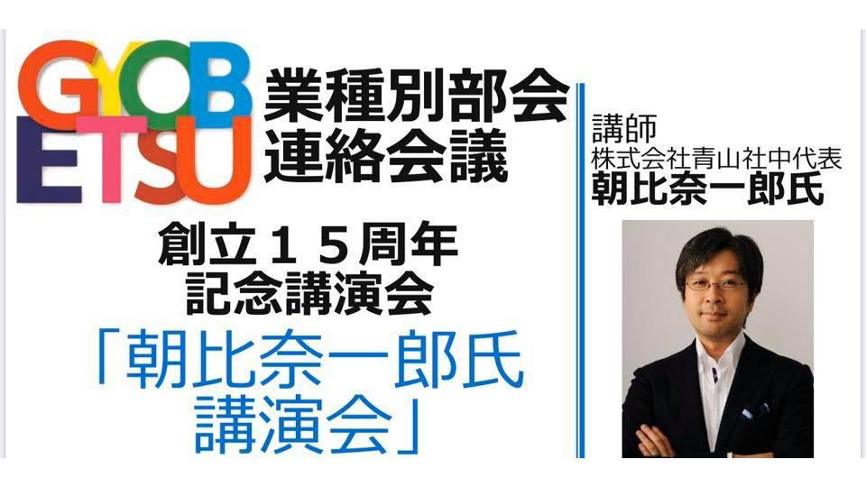 青年会議所業種別部会連絡会議15周年記念式典に朝比奈がゲストとして講演