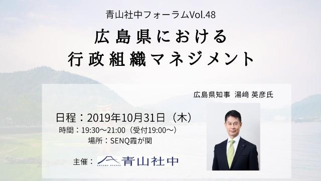 【プレスリリース】「青山社中フォーラムVol.48」に広島県知事 湯崎氏が登壇