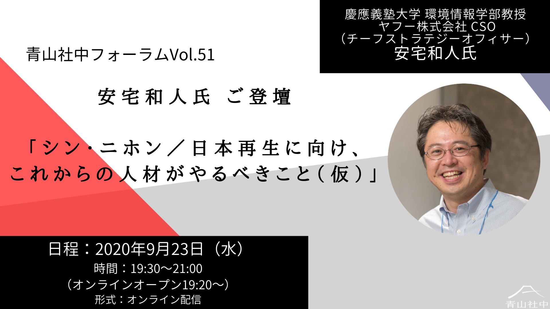 【プレスリリース】安宅和人氏がご登壇!「青山社中フォーラムVol.51」を開催