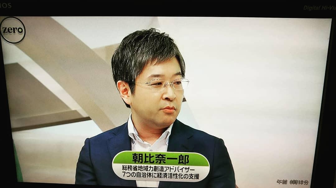 朝比奈がnews ZEROに出演