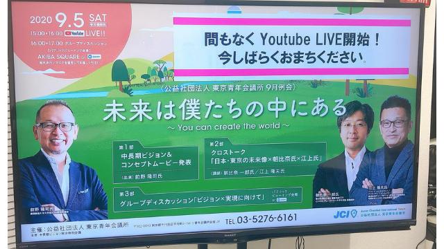 朝比奈が公益社団法人 東京青年会議所 9月例会に登壇