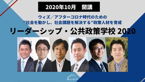 青山社中リーダーシップ・公共政策学校リーダーシップ講座が修了、11月には政治・行政講座が開講