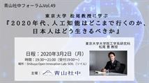 【プレスリリース】「青山社中フォーラムVol.49」に東京大学 松尾豊教授が登壇