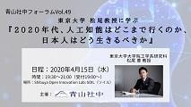 新型コロナウイルスの影響による、3月2日(月)松尾豊教授ご登壇イベントの延期につきまして