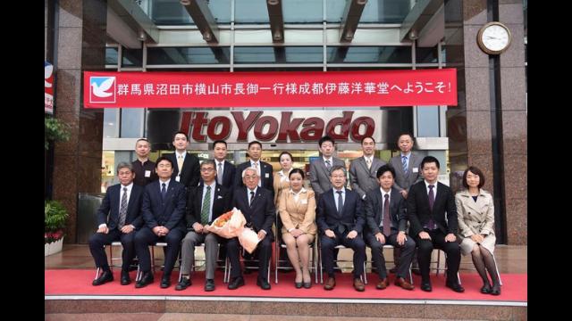 沼田市関係者と共に中国の成都市及び江油市を視察