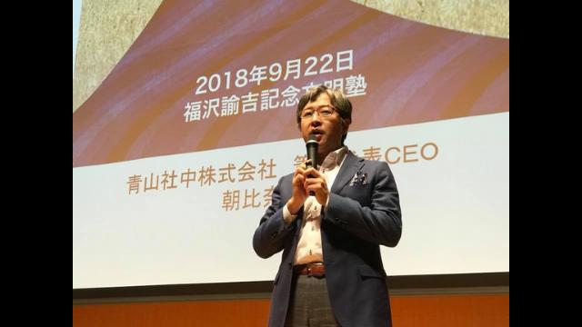 福沢諭吉記念文明塾10周年イベントへの登壇