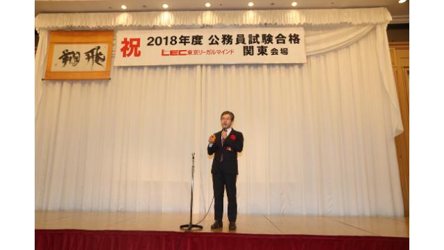 LEC2018年度公務員合格祝賀会にて祝辞