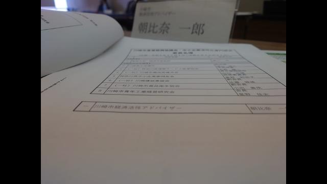 朝比奈が経済活性アドバイザーを務める川崎市でレビュー会議に参加