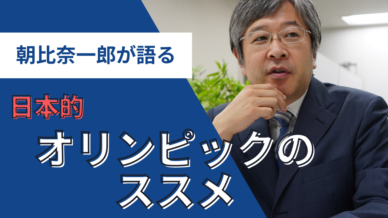 青山社中チャンネル(YouTube)、「朝比奈一郎が語る、日本的オリンピックのススメ」の動画を公開