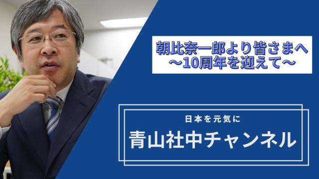 【青山社中ちゃんねる ~月イチ 朝比奈イチ郎~】設立10周年 筆頭代表CEO朝比奈一郎よりメッセージ