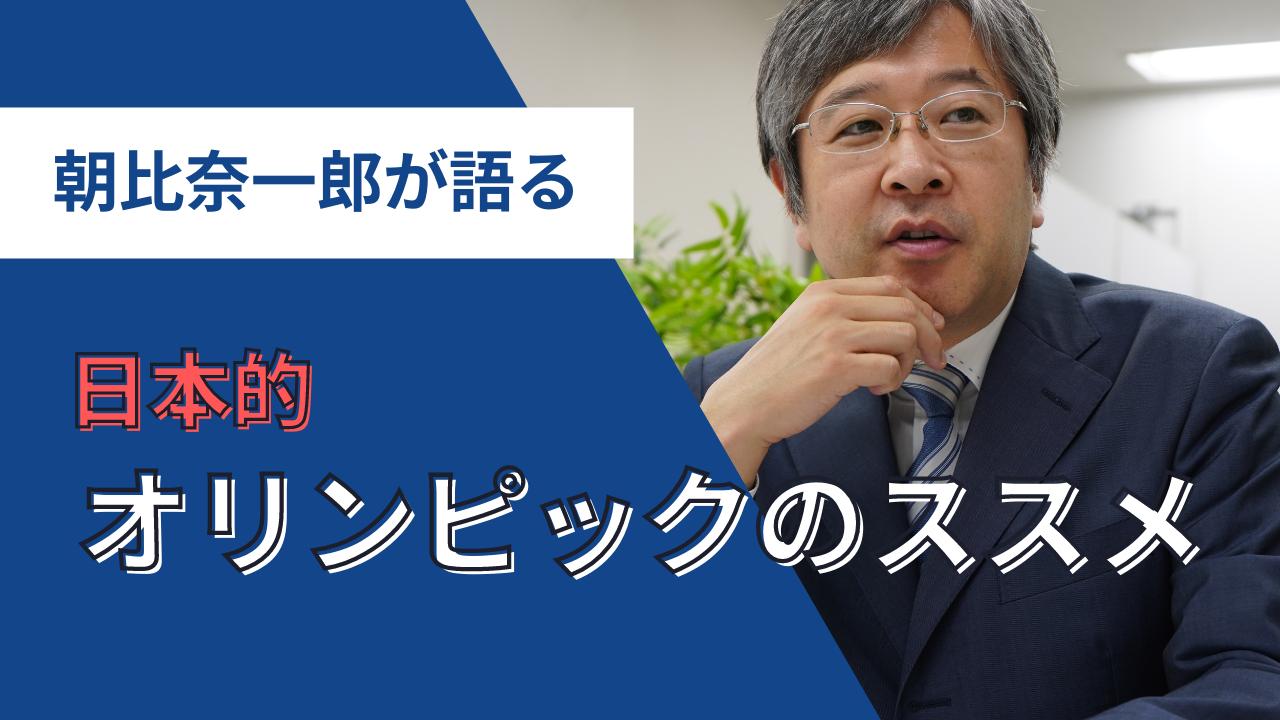 【青山社中ちゃんねる ~月イチ 朝比奈イチ郎~】朝比奈一郎が語る、日本的オリンピックのススメ