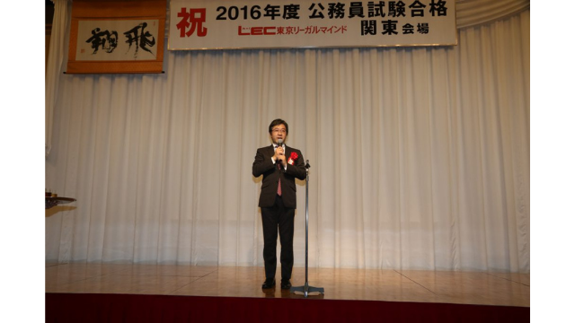 LEC東京リーガルマインドの2016年度公務員試験合格祝賀会にて朝比奈が乾杯の挨拶を行いました。