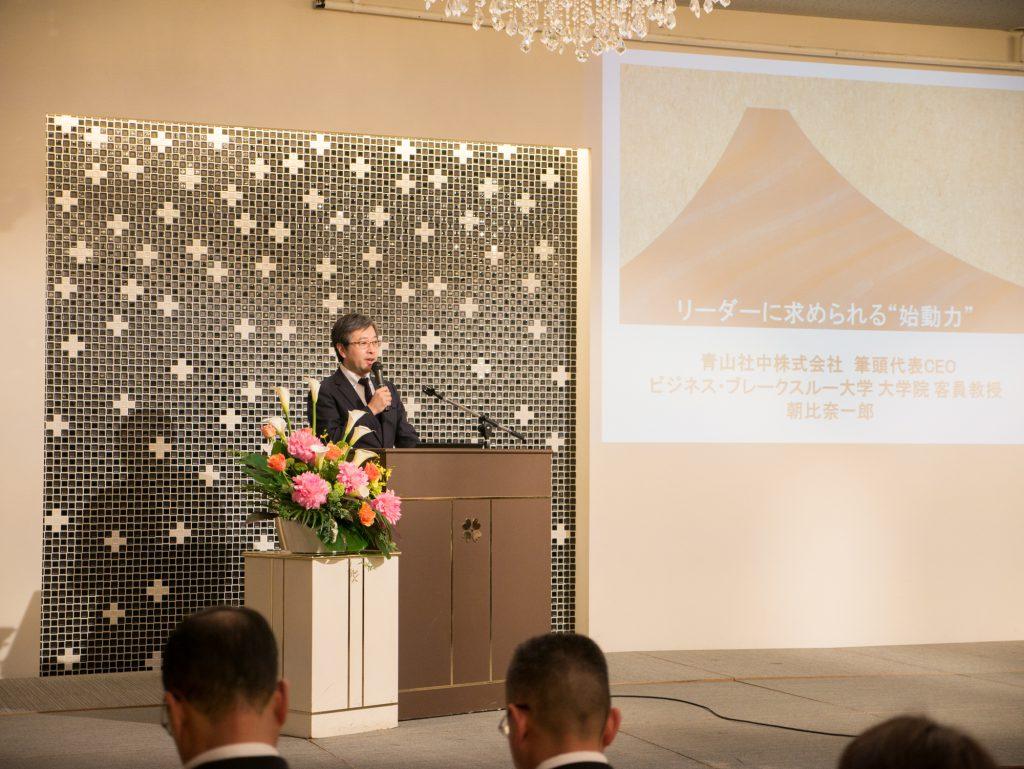 沼田商工会議所青年部30周年記念式典にて講演