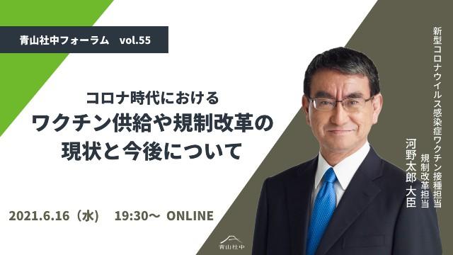 【プレスリリース】河野太郎大臣がご登壇!「青山社中フォーラムvol.55」を開催