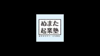 群馬県沼田市/「ぬまた起業塾」が入塾希望者を募集