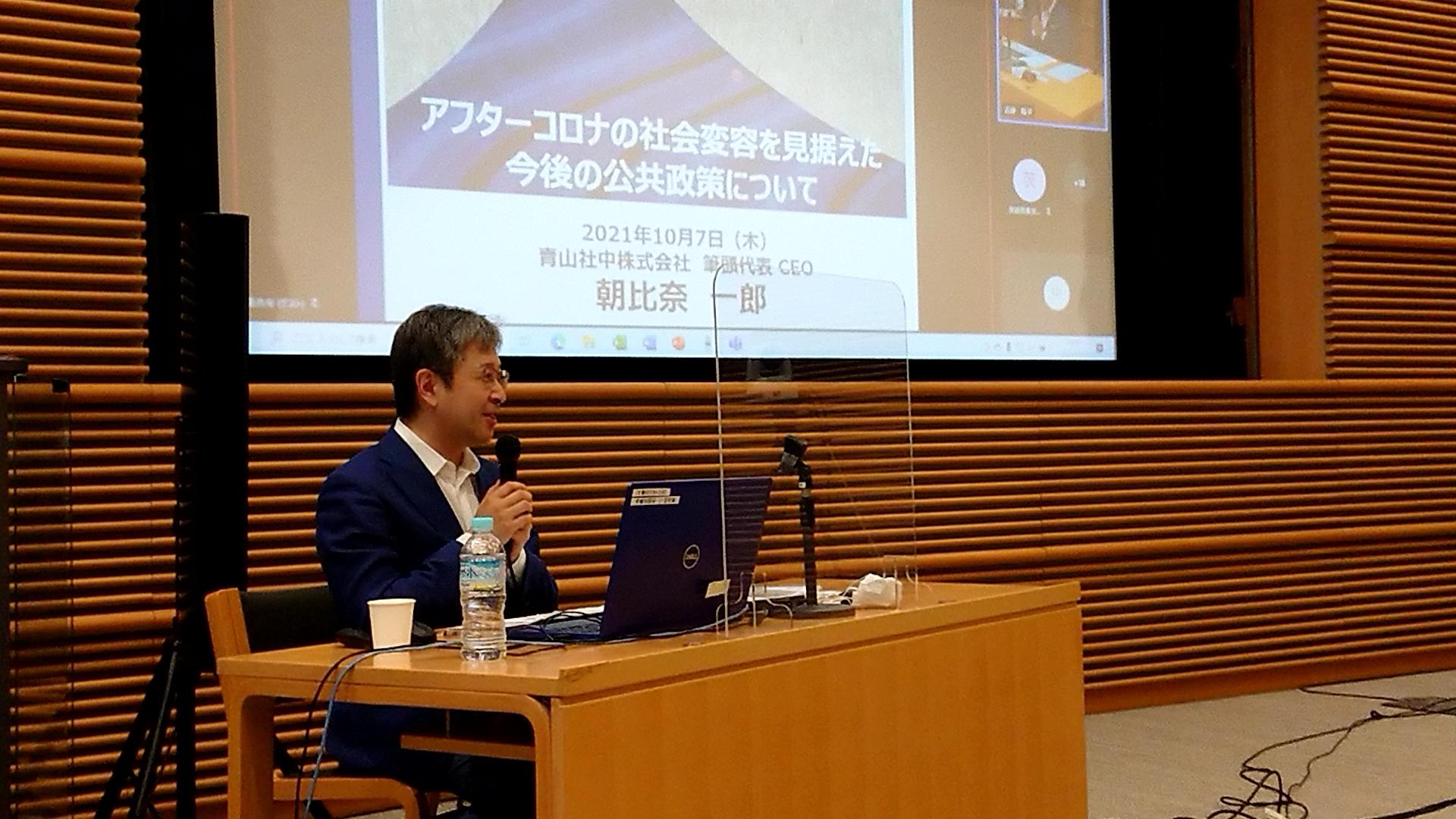 朝比奈が全国東京事務所長会にて講演